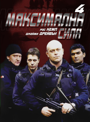 Ultimate Force - Season 4