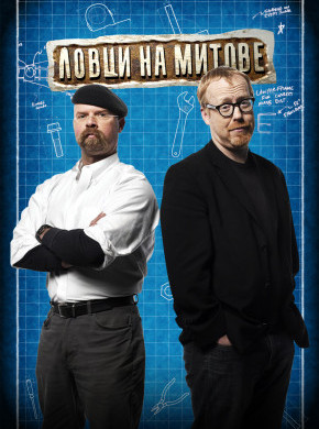 MythBusters - Season 2